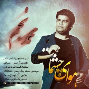 دانلود آهنگ جدید محمد نجم به نام هوای چشمات