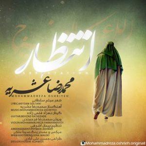 دانلود آهنگ انتظار از محمدرضا عشریه با لینک مستقیم