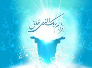 دانلود مولودی حاج محمدرضا طاهری مبعث حضرت محمد