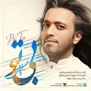 دانلود آهنگ جدید محسن یاحقی به نام بی تو