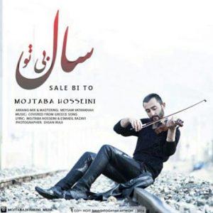 دانلود آهنگ سال بی تو از مجتبی حسینی با لینک مستقیم