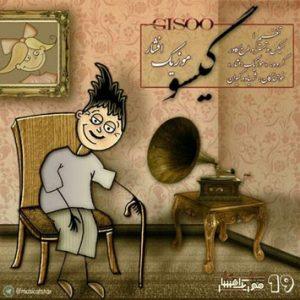 Music-Afshar-Gisoo