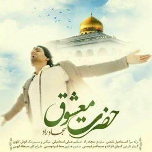 دانلود آهنگ جدید سجاد راد به نام حضرت معشوق