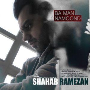 دانلود آهنگ جدید شهاب رمضان به نام با من نموند