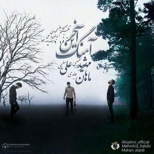 دانلود آهنگ مهرشید حبیبی و ماهان عابدی به نام اخرین اهنگ