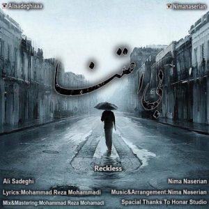دانلود آهنگ جدید علی صادقی و نیما ناصریان به نام بی اعتنا
