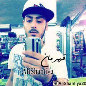 ali-shantiya-ghahreman