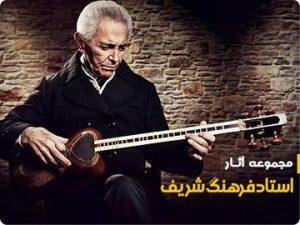 دانلود آهنگ همایون از فرهنگ شریف با لینک مستقیم