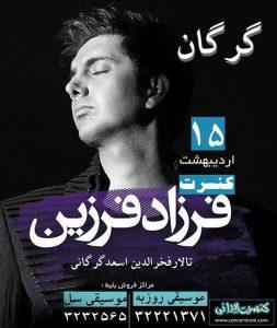 کنسرت 15 و 16 اردیبهشت فرزاد فرزین در گرگان
