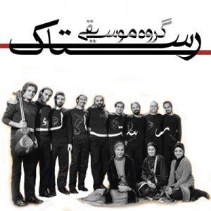کنسرت گروه رستاخیز پنج شنبه 23 اردیبهشت در یزد