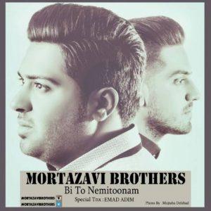 دانلود آهنگ جدید برادران مرتضوی به نام بی تو نمی تونم