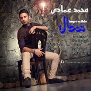 دانلود آهنگ جدید محمد عمادی به نام محال
