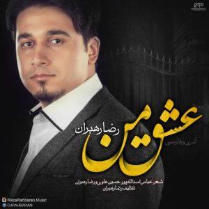 دانلود آهنگ جدید رضا رهبران به نام Yaman Ayrilix