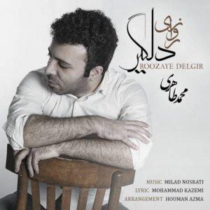 دانلود آهنگ جدید محمد طاهری به نام نمیخوام