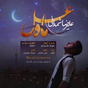 دانلود آهنگ جدید علیرضا شمدانی به نام ماه عسل