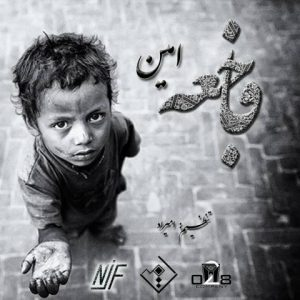 دانلود آهنگ جدید امین به نام فاجعه