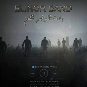 دانلود آهنگ جدید Elinor باند به نام با ما شوخی نکن