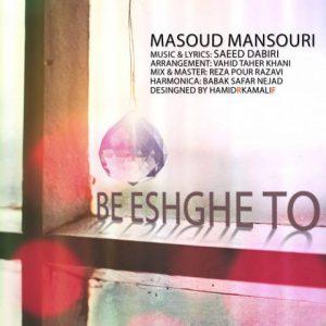 دانلود آهنگ جدید مسعود منصوری به نام به عشق تو