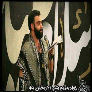 دانلود مداحی جواد مقدم شب ۲۱ رمضان ۹۵