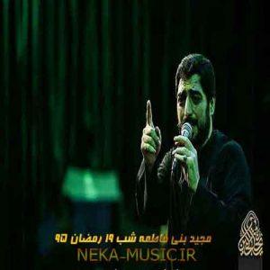 دانلود مداحی مجید بنی فاطمه شب ۱۹ رمضان ۹۵