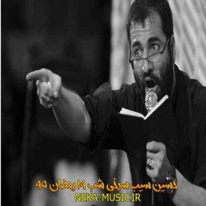 دانلود مداحی حسین سیب سرخی شب ۱۹ رمضان ۹۵