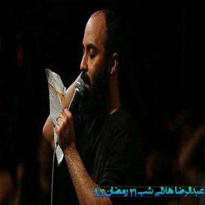 دانلود مداحی عبدالرضا هلالی شب ۲۱ رمضان ۹۵