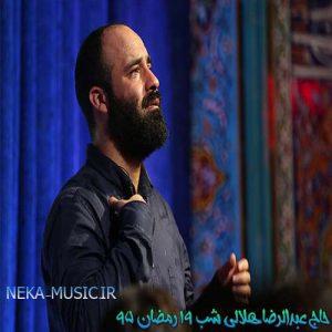 دانلود مداحی عبدالرضا هلالی شب ۱۹ رمضان ۹۵