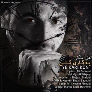 دانلود آهنگ یه کاری کن از علی ملکی با لینک مستقیم