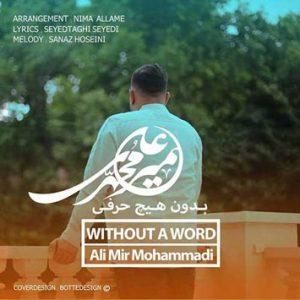 دانلود آهنگ جدید علی میرمحمدی به نام بدون هیچ حرفی