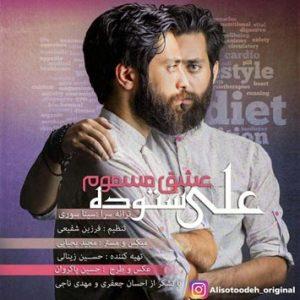 دانلود آهنگ عشق مسموم از علی ستوده با لینک مستقیم
