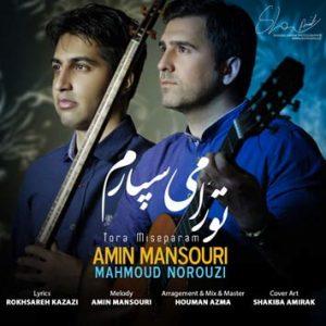دانلود آهنگ تورا می سپارم از امین منصوری و محمد نوروزی با لینک مستقیم