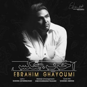 دانلود آهنگ آخرین عکس از ابراهیم قیومی با لینک مستقیم