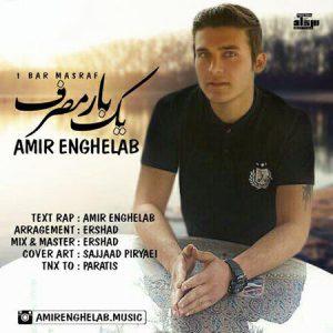 Enghelab-Yek-Bar-Masraf (Neka-Music.IR)