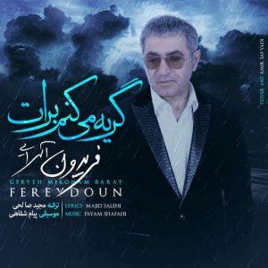 دانلود آهنگ جدید فریدون اسرایی به نام گریه میکنم برات