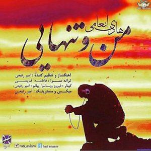 دانلود آهنگ من و تنهایی از هادی انعامی با لینک مستقیم