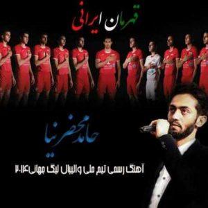 دانلود آهنگ جدید حامد محضرنیا به نام قهرمان ایرانی