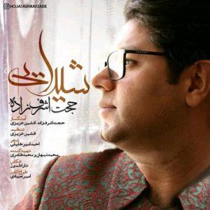 دانلود آهنگ شیدایی از حجت اشرف زاده با لینک مستقیم