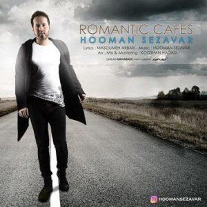 دانلود آهنگ جدید هومن سزاوار به نام کافه های رمانتیک
