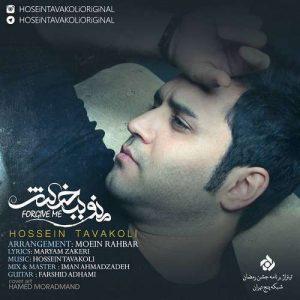 Hossein-Tavakoli-Mano-Bebakhsh-1