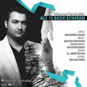 دانلود آهنگ جدید مسعود فرشیدفر به نام اگه تو باشی کنارم