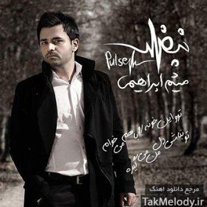 دانلود آهنگ جدید میثم ابراهیمی به نام  روبه راهم