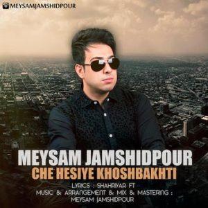 دانلود آهنگ چه حسیه خوشبختی از میثم جمشیدپور با لینک مستقیم