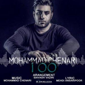 دانلود آهنگ ۱۰۰ از محمد چناری با لینک مستقیم