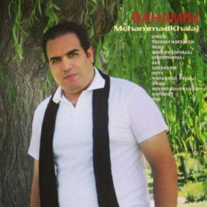 دانلود آهنگ با همیم از محمد خلج با لینک مستقیم