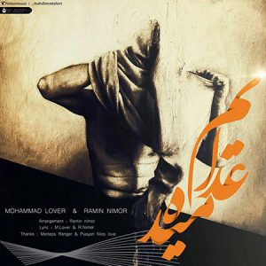دانلود آهنگ جدید محمد لاور و رامین نیمور بنام عذابم میده