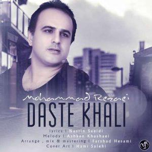 Mohammad-Rezaei-Daste-Khali