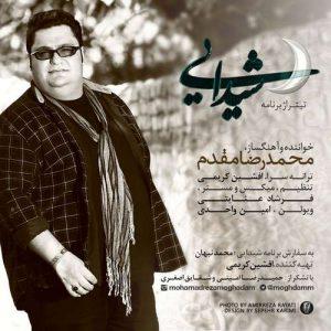 دانلود آهنگ جدید محمدرضا مقدم به نام شیدایی