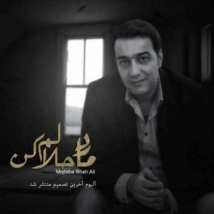 دانلود آهنگ جدید مجتبی شاه علی به نام مادر حلالم کن