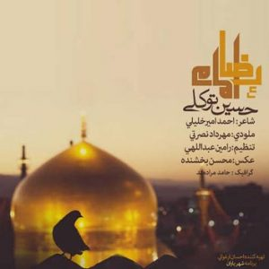 دانلود آهنگ جدید حسین توکلی به نام امام رضا (ع)