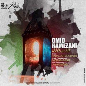 دانلود آهنگ قرار بی قراران از امید رمضانی با لینک مستقیم